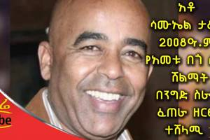 "Ethiopia: Samuel Tafese ""The Benevolent Person of The Year Award"" in Entrepreneurship"