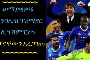 ETHIOPIA -Chelsea are Premier League champions: Antonio Conte targets Double