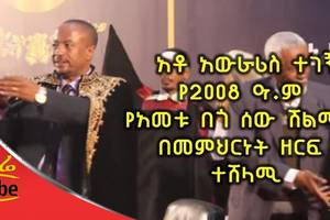 "Ethiopia: Awraris Tegegn honored ""The Benevolent Person of The Year"" Award in Teaching"