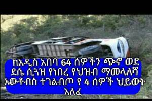 ETHIOPIA – 4 Dead in Bus Accident