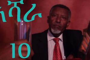 Ashara (አሻራ) Addis TV Ethiopian Drama Series – Episode 10