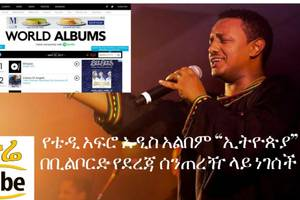 """Ethiopia"" Teddy Afro Breaks the Internet"