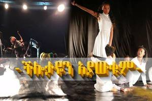 DESTINO Dance Company / ችሎታየን አታውቁም, Performance At Alliance Ethio-Française