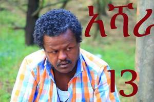 Ashara (አሻራ) Addis TV Ethiopian Drama Series – Episode 13