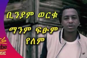 Ethiopia: Biniam Worku – Manim Fitsum Yelem – New Ethiopian Music Video 2016
