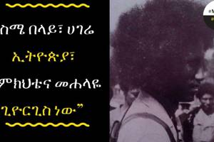 ETHIOPIA – BELAY ZELEKE Unforgettable Heroes of our country