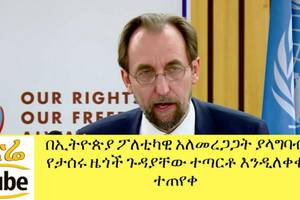 Ethiopia: UN Human Rights Chief requests Ethiopian Gov't to release detainees – ENN News