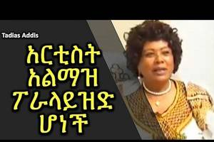 Tadias Addis Interview with Artist Almaz Haile