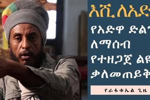 Ethiopia – A Must Listen Interview on the Upcoming Adwa Celebration