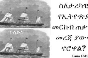 ETHIOPIA – Do u Know SSAbyssinia Ship Was Named after Tewodros the Second ?