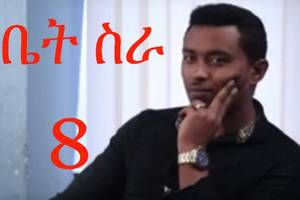 Yebet Sira – EBC New TV Series Yebet Sira (የቤት ስራ) – Episode 08