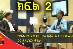 Jossy in Z House Show: Interview with comedian Limenih Tadesse – part 2