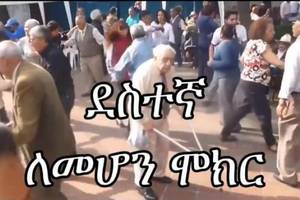 Ethiopia: Latin Dance covered by Ethiopian Music