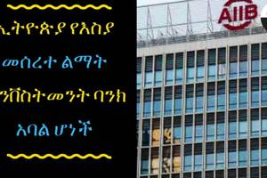 Ethiopia became a member of the Asian Infrastructure Investment Bank