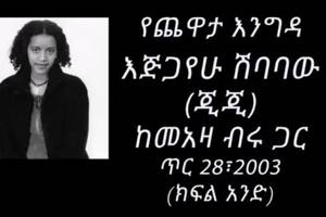 ETHIOPIA – Ejigayehu Shibabaw (Gigi) Interview with Meaza Biru Part 1