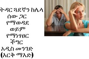 Ethiopia problem of Comparing your partner with Others – Erk Mead