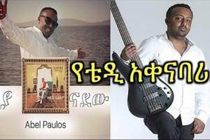 Breaking News: Teddy Afro and Amleset Muchie Surprise Gift!
