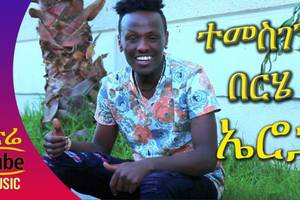 Ethiopia: Temesgen Berhe – Eroga (ኤሮጋ) New Ethiopian Music Video 2016