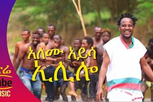 Ethiopia: Alemu Aysa – Elilo – New Ethiopian Gofa Music Video 2017
