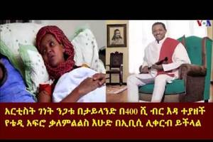 Tadias Addis – Interview with Artist Genet Negatu and other Celebrities News