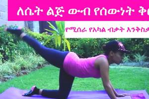 ETHIOPIA – Tone Your Legs and Butt Exercises for females in Amharic | Meski Online Fitness