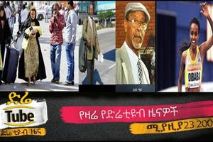 ETHIOPIA – The Latest Ethiopian News From DireTube May 1 2017
