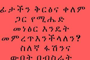 ETHIOPIA -How to choose eyeglass to fit your face shape and color