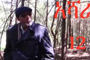 Ashara (አሻራ) Addis TV Ethiopian Drama Series – Episode 12