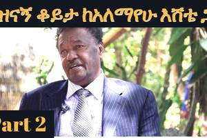 Abebe Worku Meets Alemayehu Eshete – Episode 2