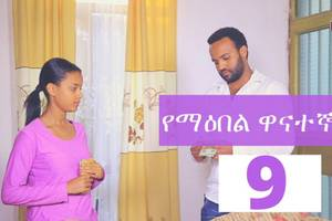 Yemeabel Wanategnoch – S01E09 – Part 9
