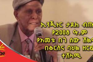 "Ethiopia: Eng.Tadele Bitul Honored ""The Benevolent Person of The Year Award"" Cultural Heritage"
