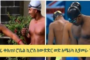 Ethiopian – Olympic Swimmer Robel Kiros Headed to the US to join Club