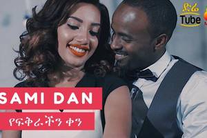 Ethiopian Music – Sami Dan – Yefikrachen Ken (Official Music Video 2017)