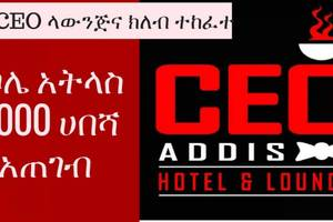 CEO Addis Hotel & Lounge