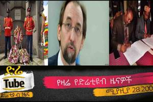 ETHIOPIA – The Latest Ethiopian News From DireTube May 6 2017