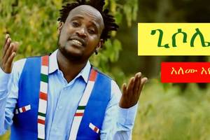 Ethiopia – Alemu Ayessa – Gisole (ጊሶሌ) | [NEW! Ethiopian Music Video 2017]