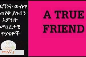 How to know true friendship,EthiopikaLink