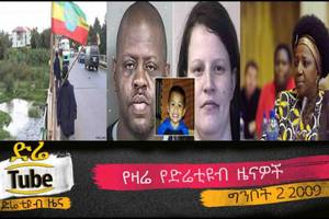 ETHIOPIA – The Latest Ethiopian News From DireTube May 10 2017