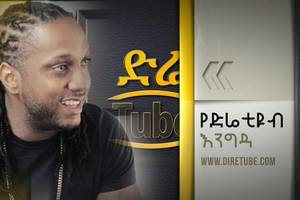 SHIFTA (Reggae Singer) – Visiting Ethiopia – Interview with DireTube