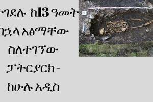 Ethiopia Death of Ethiopian Patriarch fossil found after 13 years