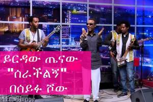 """ሰራችልኝ"" Yerdaw Tenaw Live Performance –  Seifu on EBS"