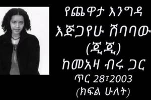 ETHIOPIA – Ejigayehu Shibabaw (Gigi) Interview with Meaza Biru Part 2