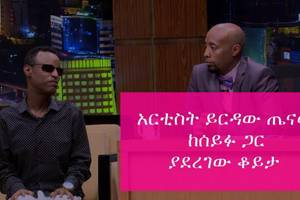 Interview with Artist Yerdaw Tenaw  – Seifu on EBS