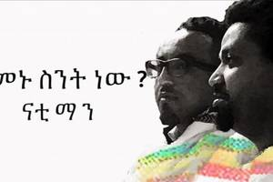Nhatty Man – Temenu Sint Naw? (ተመኑ ስንት ነው?) Ethiopian Music 2016 – Lyrics