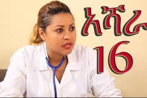 Ashara (አሻራ) Addis TV Ethiopian Drama Series – Episode 16