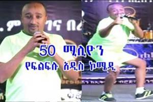 Ethiopian Comedian Filfilu New Funny Video – 50 Million