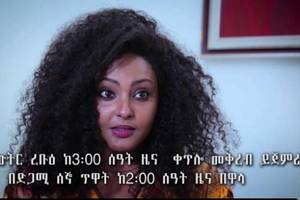Yebet Sira የቤት ስራ EBC Drama Series on Wednesday – Promo