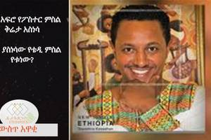 EthiopikaLink – Teddy Afro express his complaint on Tadele Roba