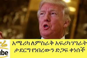Trump administration plans to reduce funds for East African Countries – ENN News