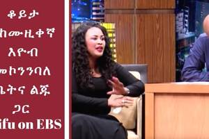 Seifu on EBS: Meet Eyob's Wife and Son – ከእዮብ ባለቤትና ልጁ